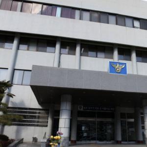 무안경찰서